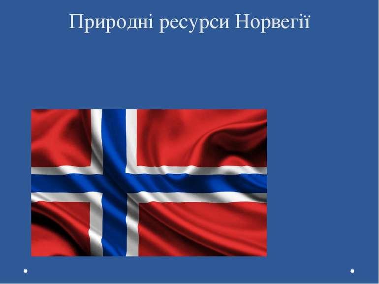 Природні ресурси Норвегії