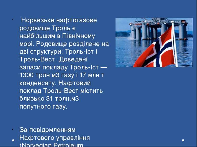 Норвезьке нафтогазове родовище Троль є найбільшим в Північному морі. Родовище...