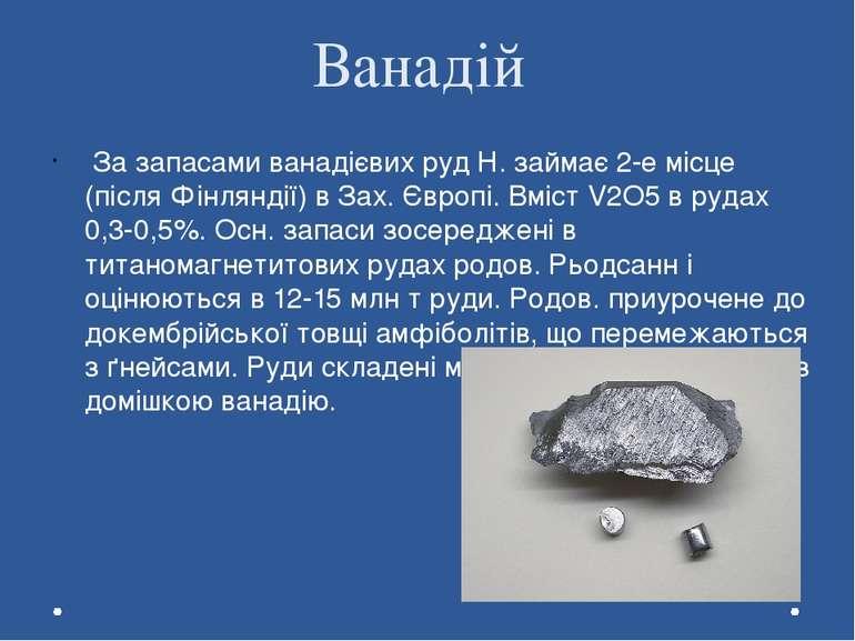 Ванадій За запасами ванадієвих руд Н. займає 2-е місце (після Фінляндії) в За...