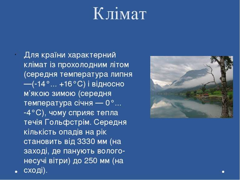 Клімат Для країни характерний клімат із прохолодним літом (середня температур...