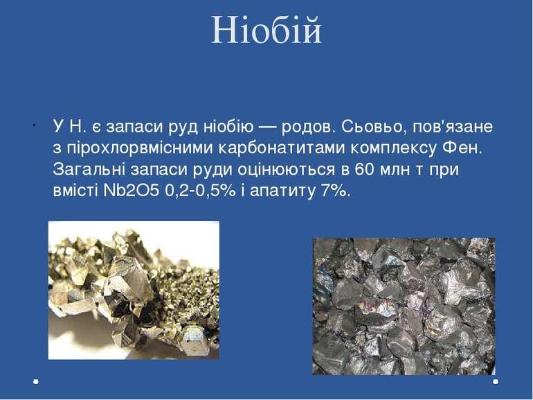 Ніобій У Н. є запаси руд ніобію — родов. Сьовьо, пов'язане з пірохлорвмісними...
