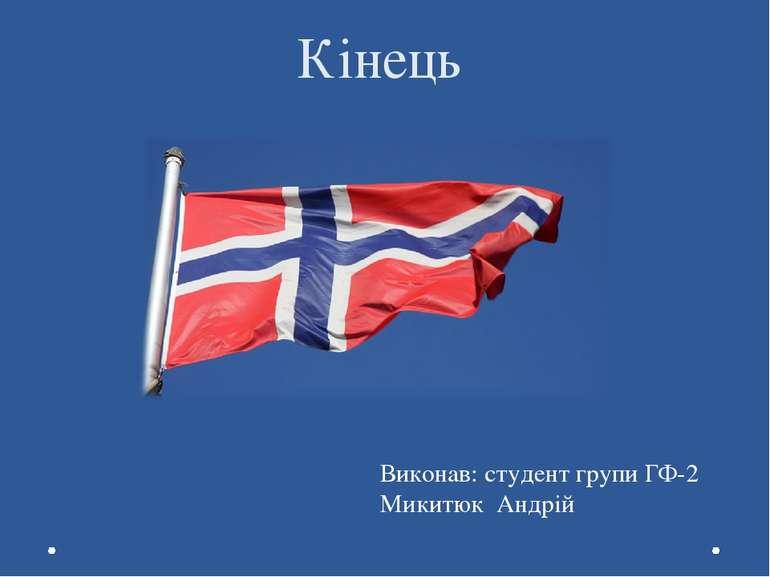Кінець Виконав: студент групи ГФ-2 Микитюк Андрій