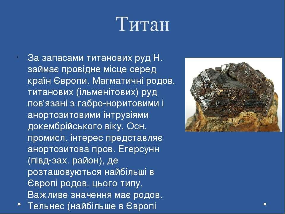 Титан За запасами титанових руд Н. займає провідне місце серед країн Європи. ...