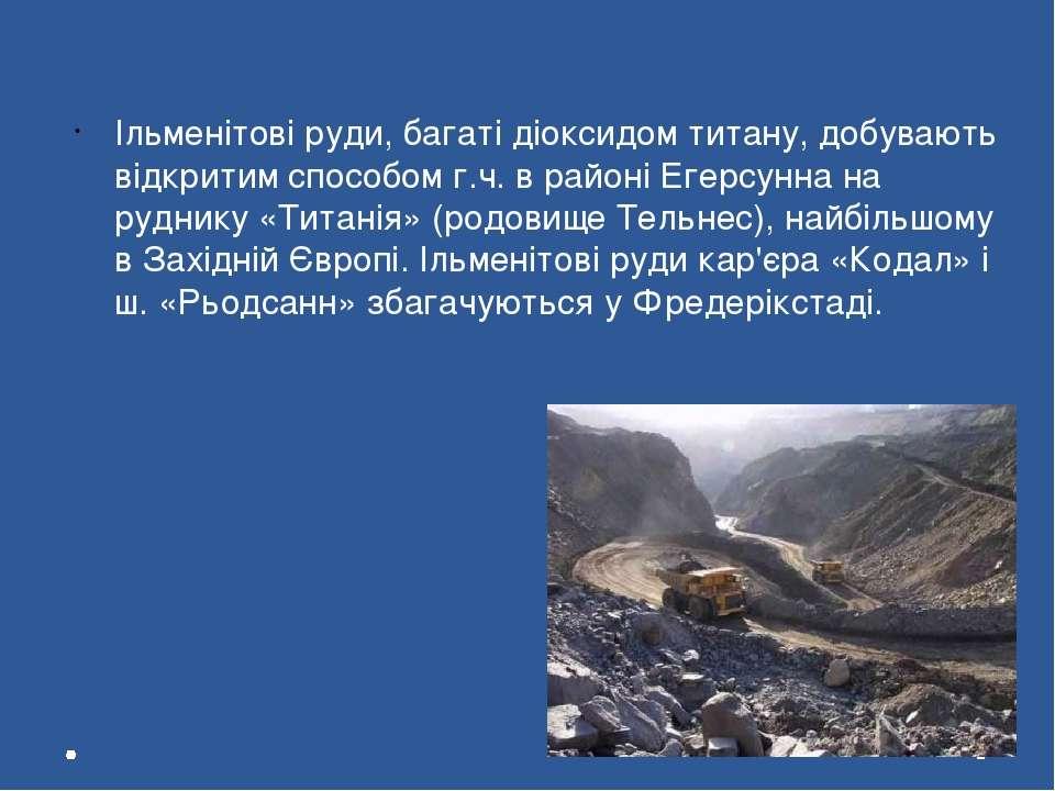 Ільменітові руди, багаті діоксидом титану, добувають відкритим способом г.ч. ...