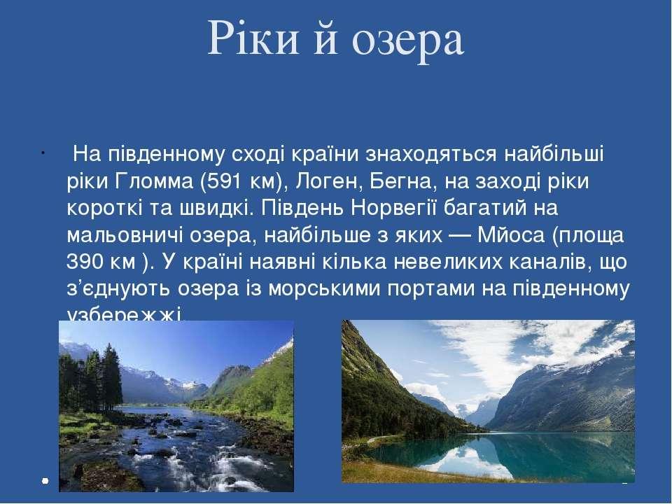 Ріки й озера На південному сході країни знаходяться найбільші ріки Гломма (59...