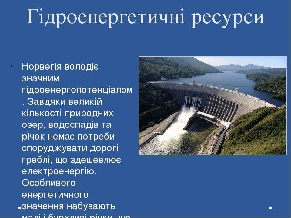 Гідроенергетичні ресурси Норвегія володіє значним гідроенергопотенціалом. Зав...