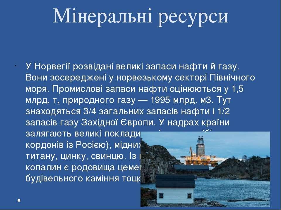 Мінеральні ресурси У Норвегії розвідані великі запаси нафти й газу. Вони зосе...