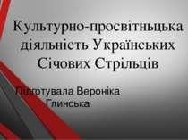 Культурно-просвітньцька діяльність Українських Січових Стрільців