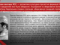 Пресова кватира УСС— допоміжна культурно-просвітня формаціяУСС, головним за...