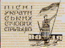 Чітким проявом ідеології Українського Січового Стрілецтва була його літератур...