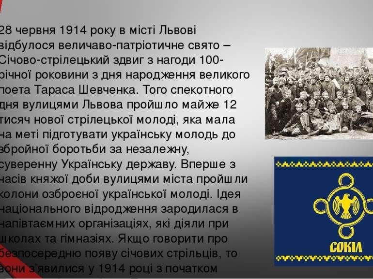 28 червня 1914 року в місті Львові відбулося величаво-патріотичне свято – Січ...
