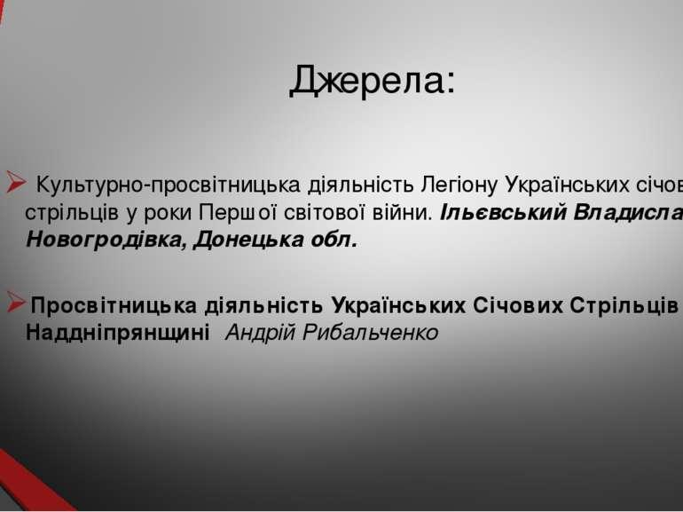 Джерела: Культурно-просвітницька діяльність Легіону Українських січових стріл...