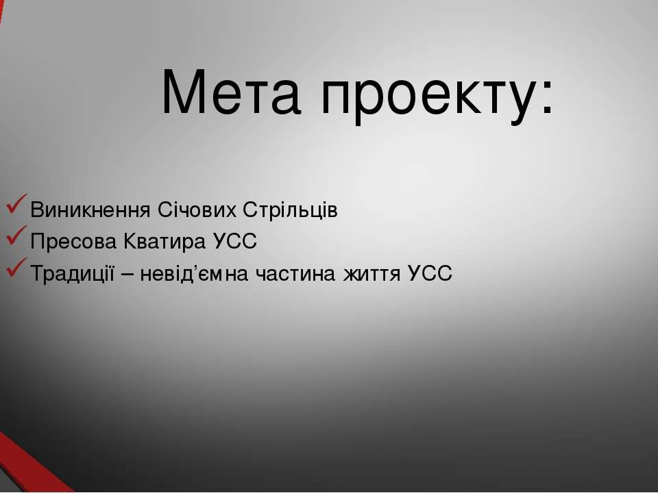 Мета проекту: Виникнення Січових Стрільців Пресова Кватира УСС Традиції – нев...