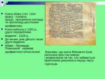 Книгаабака(лат.Liber abaci)- головна праця,присвяченавикладутапропага...