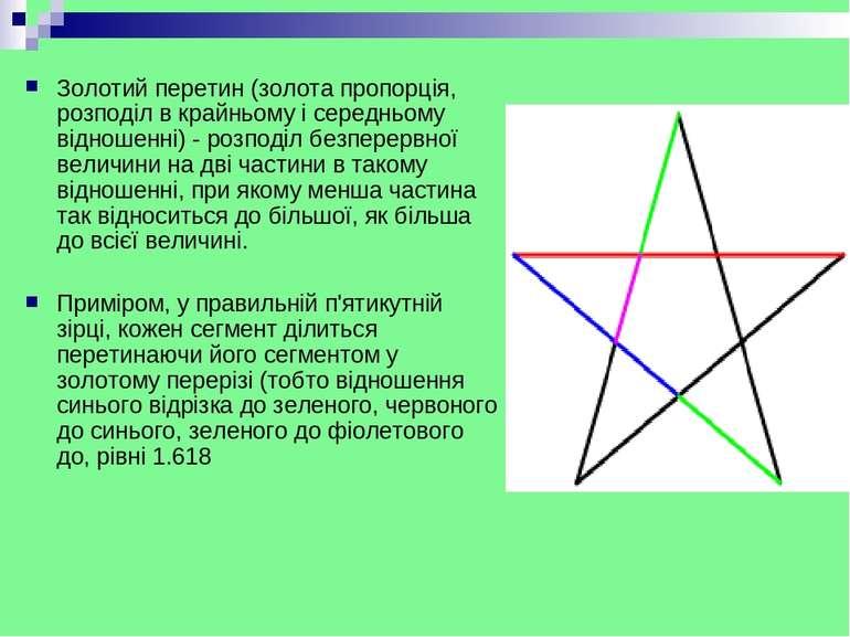 Золотий перетин (золота пропорція, розподіл в крайньому і середньому відношен...
