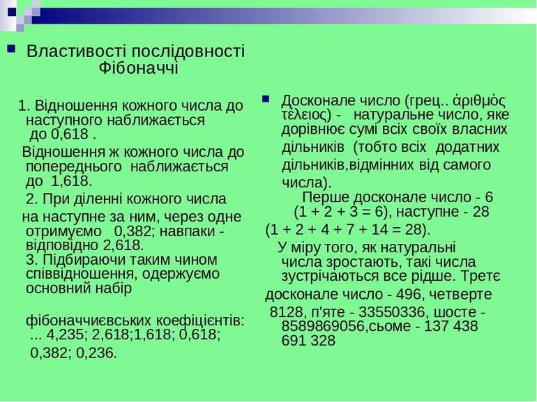 Досконале число(грец..ἀριθμὸς τέλειος) - натуральнечисло,яке дорівнює с...