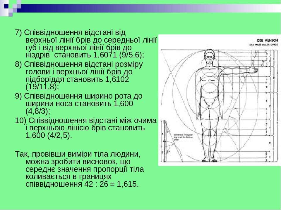 7) Співвідношення відстані від верхньої лінії брів до середньої лінії губ і в...