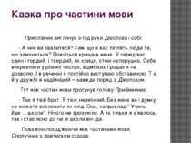 Казка про частини мови Прислівник виглянув з-під руки Дієслова і собі: - А чи...