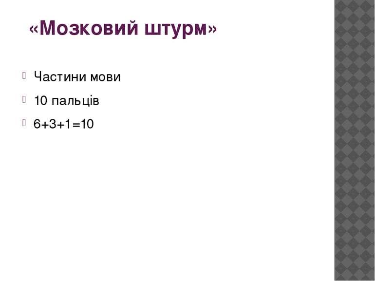 «Мозковий штурм» Частини мови 10 пальців 6+3+1=10