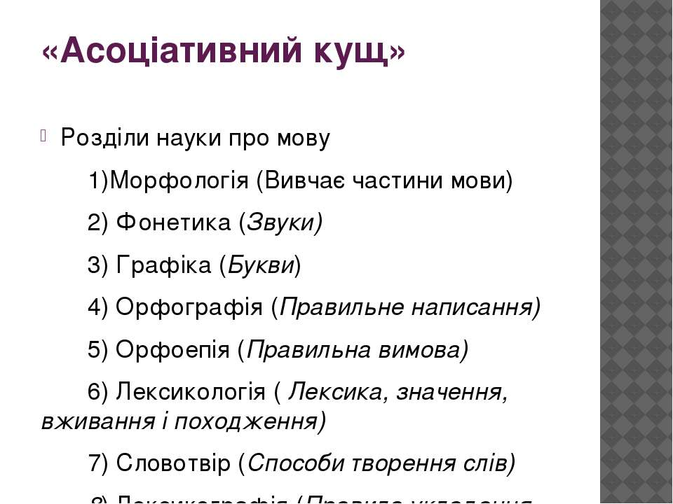 «Асоціативний кущ» Розділи науки про мову 1)Морфологія (Вивчає частини мови) ...