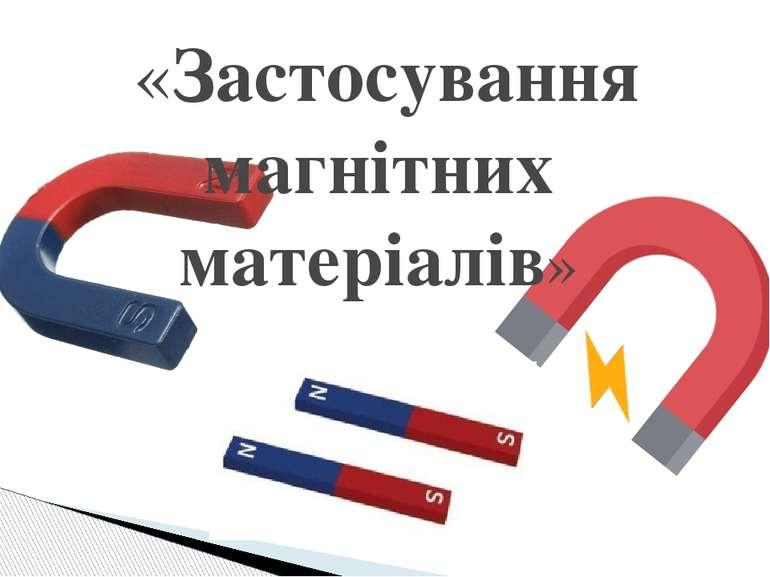 «Застосування магнітних матеріалів»