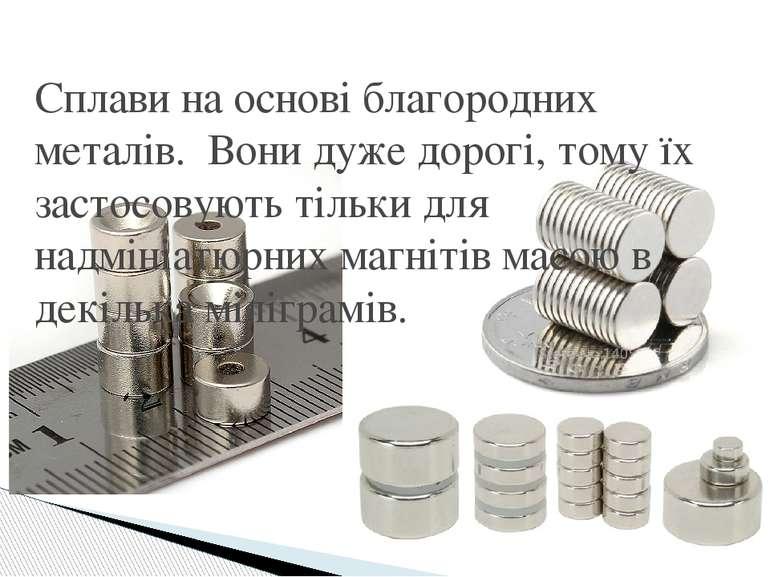 Сплави на основі благородних металів. Вони дуже дорогі, тому їх застосовують ...