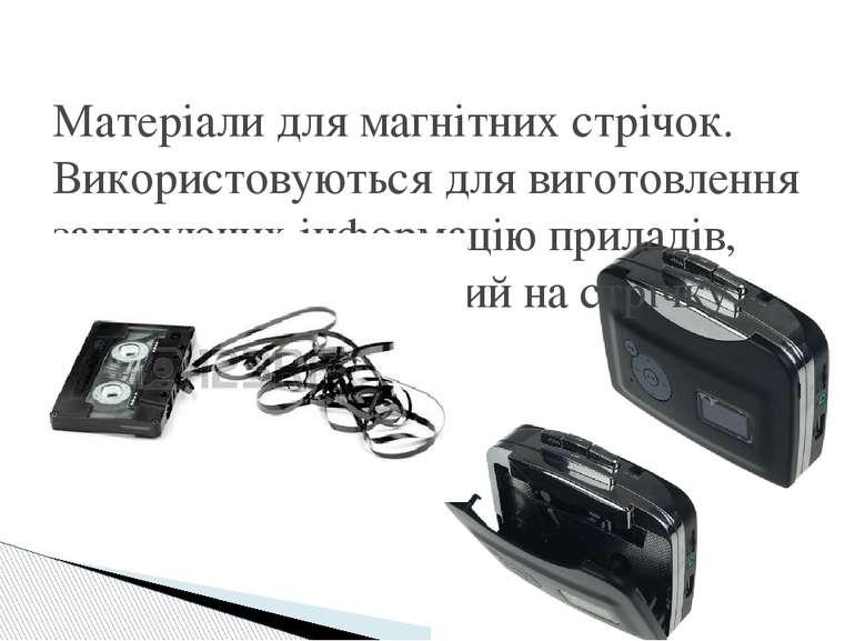 Матеріали для магнітних стрічок. Використовуються для виготовлення записуючих...