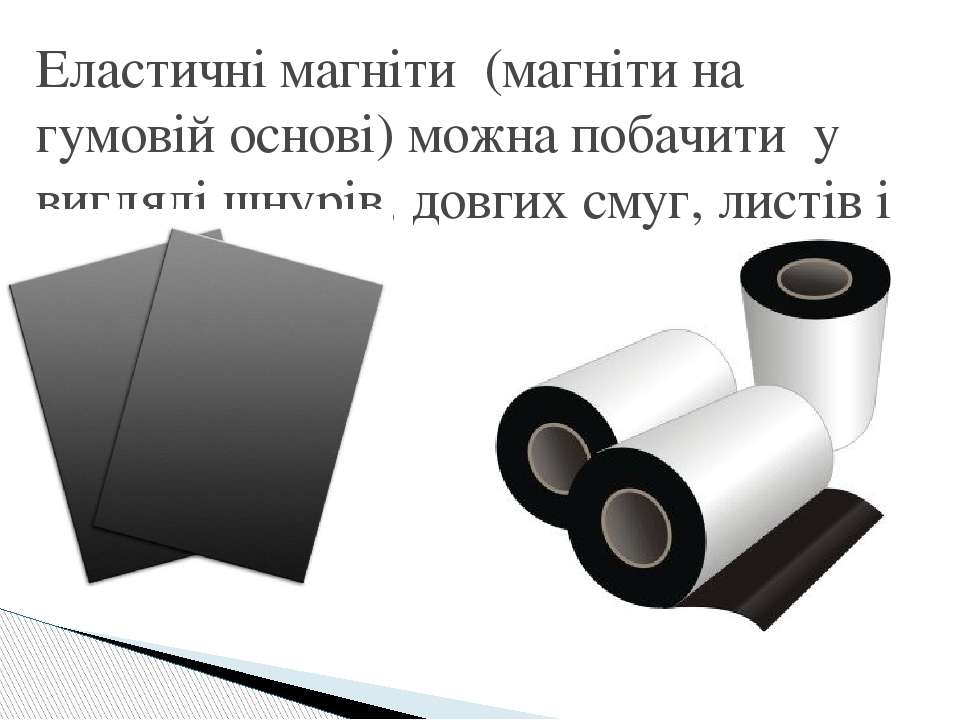 Еластичні магніти (магніти на гумовій основі) можна побачити у вигляді шнурів...