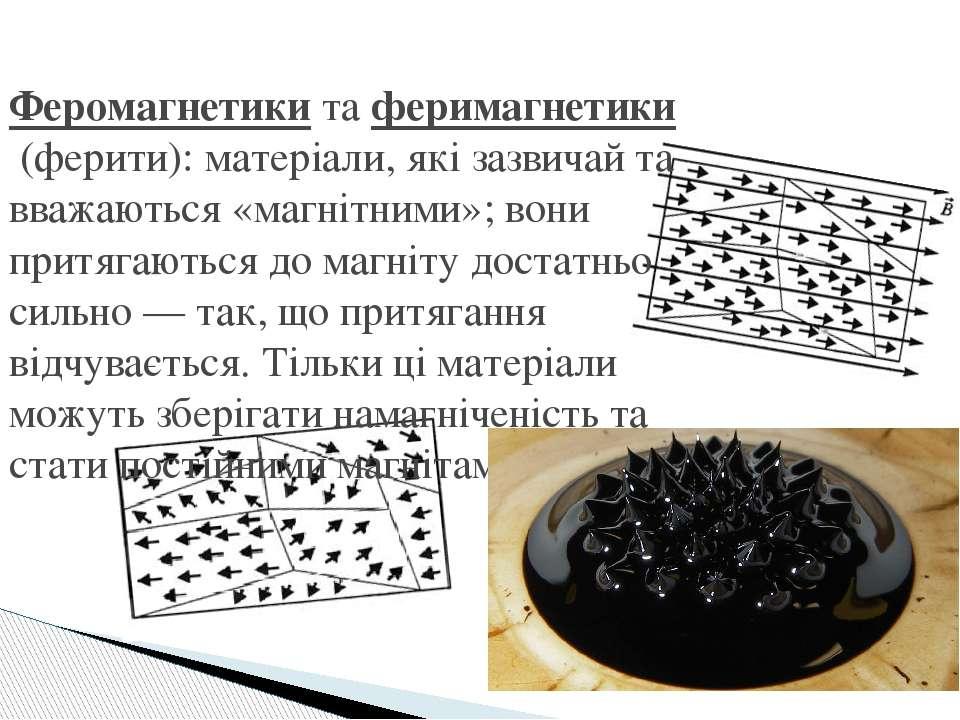 Феромагнетикитаферимагнетики(ферити): матеріали, які зазвичай та вважаютьс...