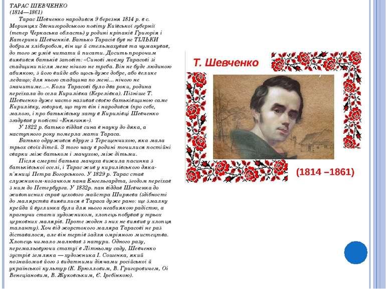 ТАРАС ШЕВЧЕНКО (1814—1861) Тарас Шевченко народився 9 березня 1814 р....