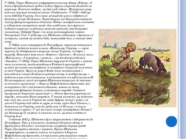 У 1840р. Тарас Шевченко надрукував поетичну збірку «Кобзар». А восени був удо...