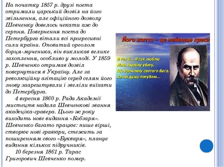 На початку 1857 р. друзі поета отримали царський дозвіл на його звільнення, а...
