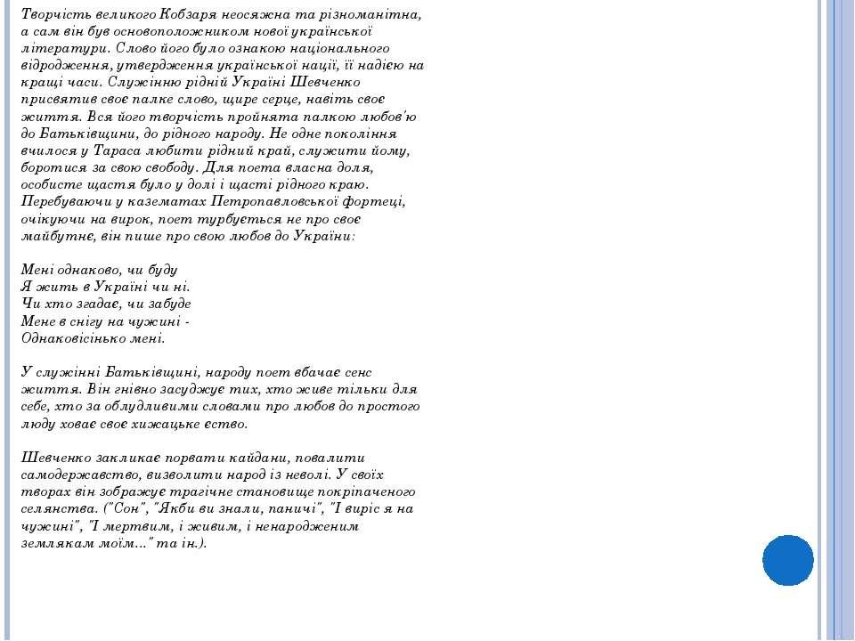 Творчість великого Кобзаря неосяжна та різноманітна, а сам він був основополо...