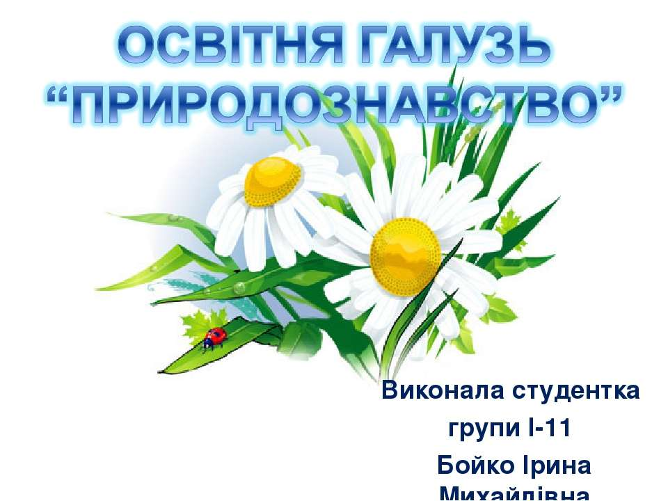 Виконала студентка групи І-11 Бойко Ірина Михайлівна