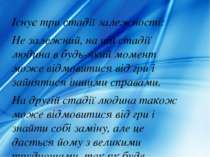 Існує три стадії залежності: Не залежний, на цій стадії людина в будь-який мо...