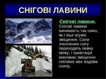 СНІГОВІ ЛАВИНИ Снiговi лавини. Снiговi лавини виникають так само, як i iншi з...