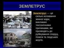 ЗЕМЛЕТРУС Землетрус — це сильнi коливання земної кори, викликанi тектонiчними...