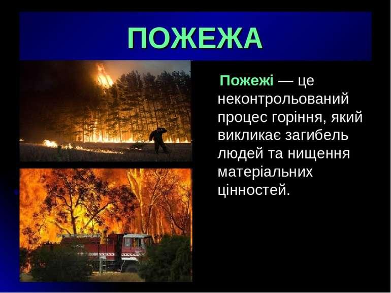 ПОЖЕЖА Пожежi — це неконтрольований процес горiння, який викликає загибель лю...