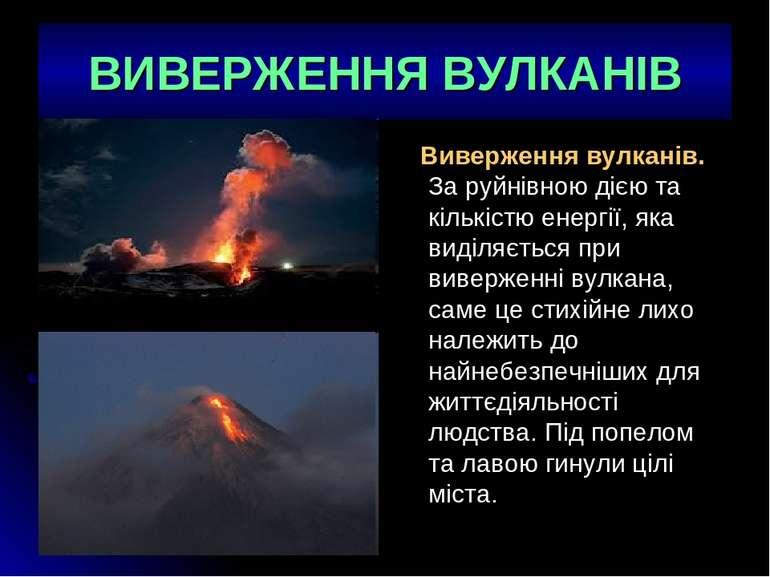 ВИВЕРЖЕННЯ ВУЛКАНІВ Виверження вулканiв. За руйнiвною дiєю та кiлькiстю енерг...