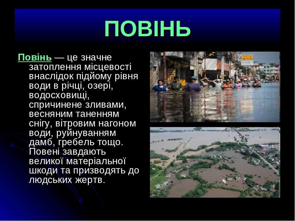 ПОВІНЬ Повiнь — це значне затоплення мiсцевостi внаслiдок пiдйому рiвня води ...