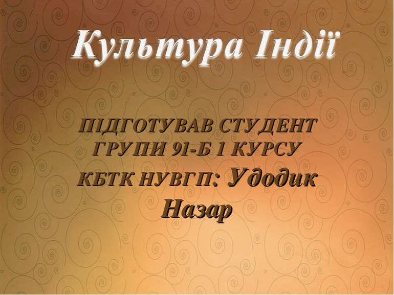 ПІДГОТУВАВ СТУДЕНТ ГРУПИ 91-Б 1 КУРСУ КБТК НУВГП: Удодик Назар