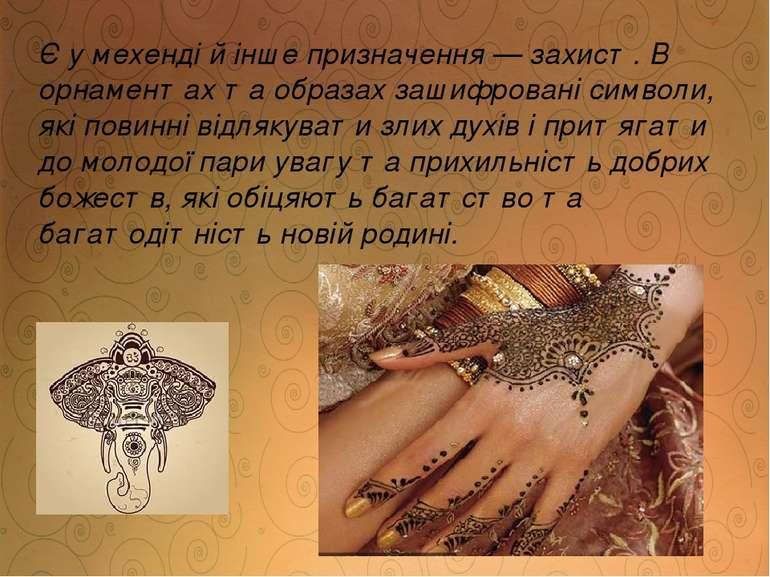 Є у мехенді й інше призначення— захист. В орнаментах та образах зашифровані ...