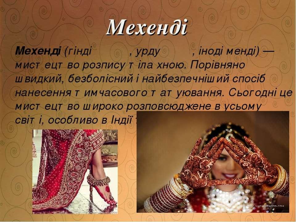 Мехенді Мехенді(гіндіम ह द ,урдуمہندی, іноді менді) — мистецтво розпису т...