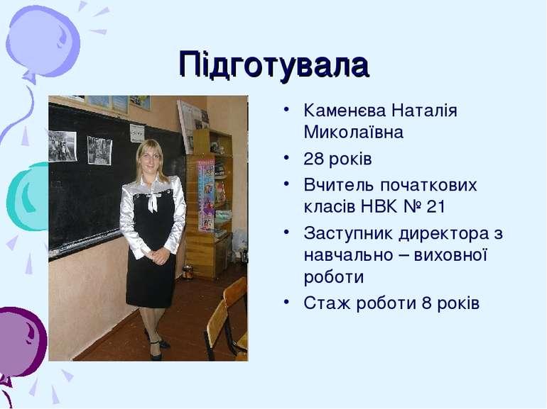 Підготувала Каменєва Наталія Миколаївна 28 років Вчитель початкових класів НВ...