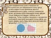 Для ознайомлення учнів з палеткою як інструментом для вимірювання площі фігур...