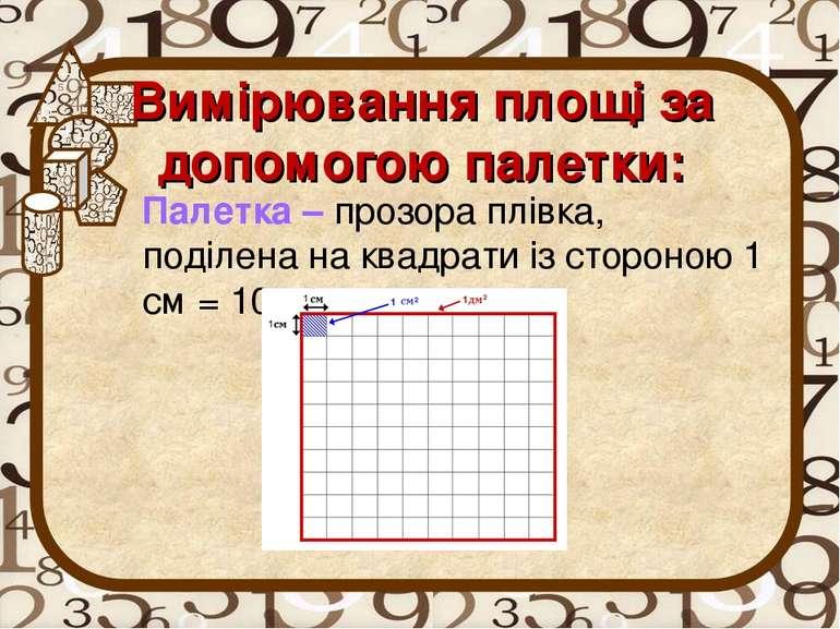 Вимірювання площі за допомогою палетки: Палетка –прозора плівка, поділена на...