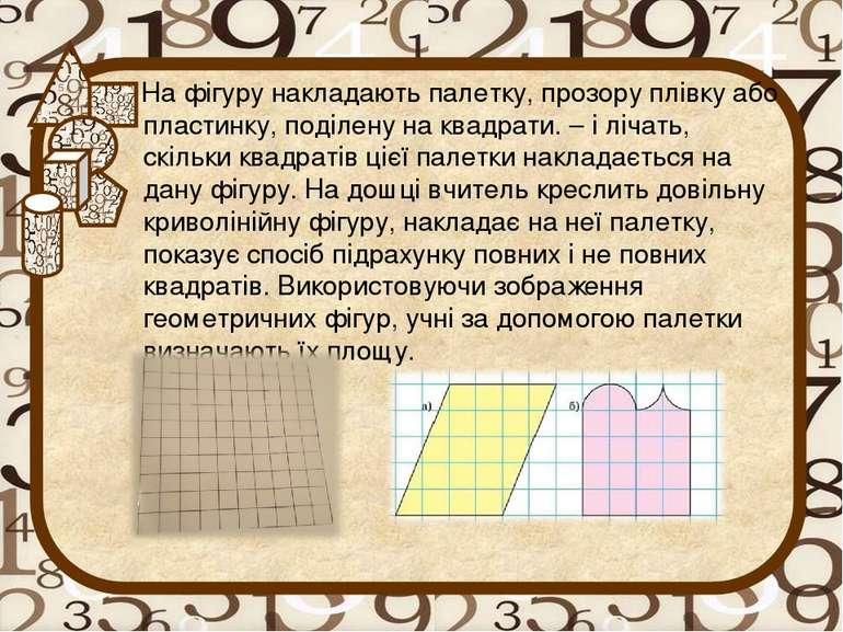 На фігуру накладають палетку, прозору плівку або пластинку, поділену на квадр...