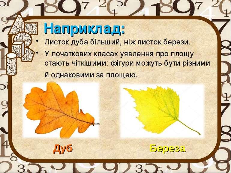 Наприклад: Листок дуба більший, ніж листок берези. У початкових класах уявлен...