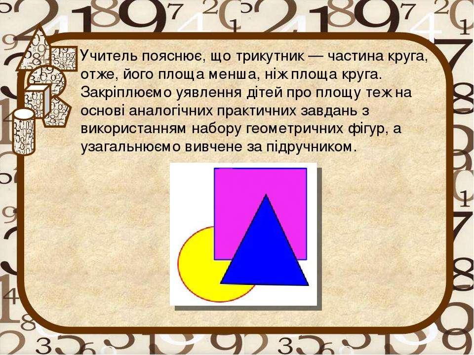 Учитель пояснює, що трикутник — частина круга, отже, його площа менша, ніж пл...