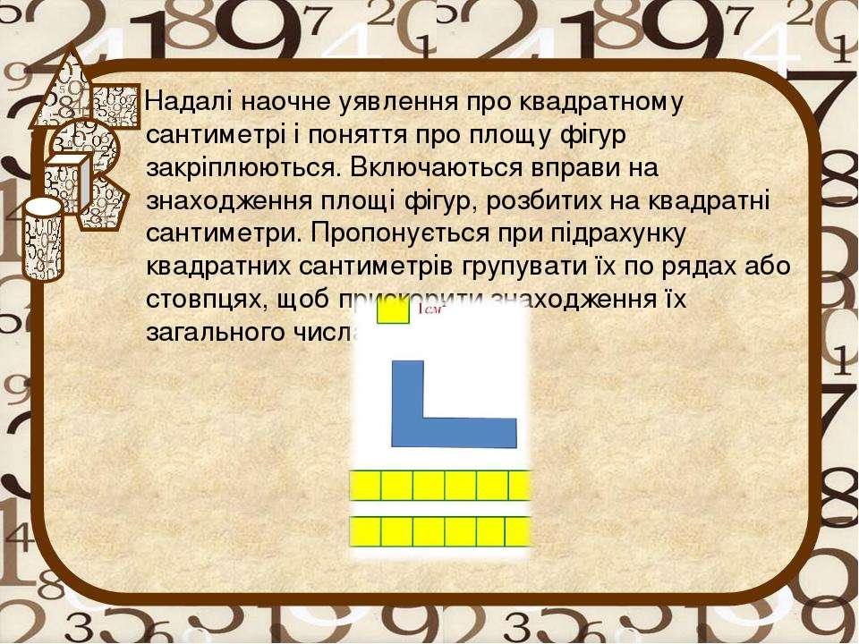 Надалі наочне уявлення про квадратному сантиметрі і поняття про площу фігур з...